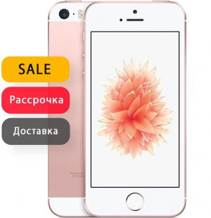 iPhone SE 32Gb Rose Gold RU/A